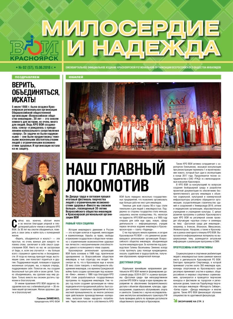 газета «Милосердие и надежда», выпуск №57